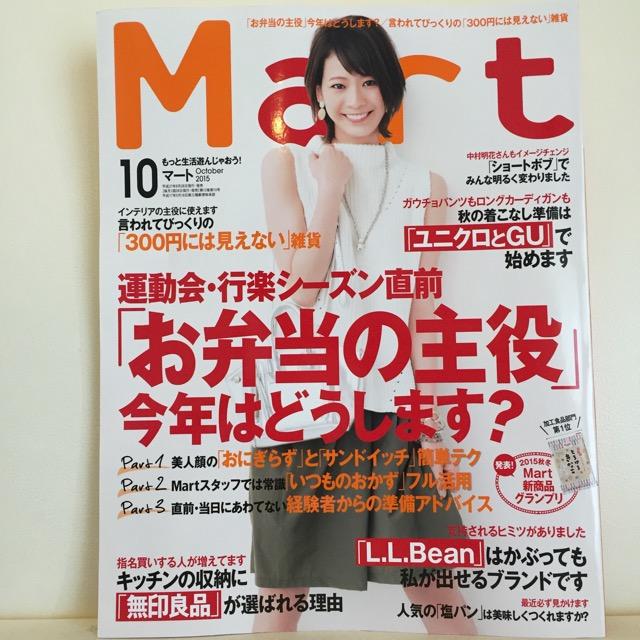 『Mart』10月号