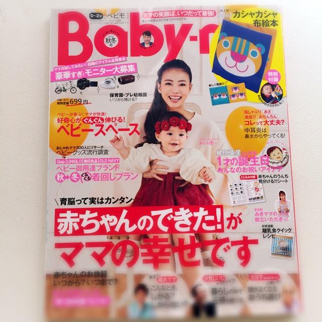 『Baby-mo』秋冬号