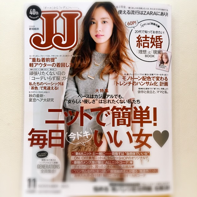 『JJ』11月号